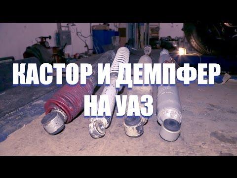 Кастор и Демпфер на УАЗ