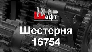 16754 - Шестерня на КПП МаЗ(, 2016-08-19T09:31:14.000Z)