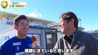 福田正博が13年ぶりにJ1の舞台に帰ってくる盟友キング・カズを直撃!【FOOT×BRAINキャンプレポート】