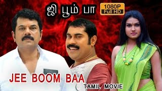 Jee Boom Baa tamil full tamil movie 2015 | kuttarathil kutty bhootham dubbed movie new release 2015