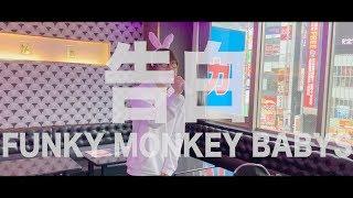 【じんたん】告白 / FUNKY MONKEY BABYS アカペラver