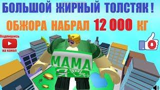 СИМУЛЯТОР ОБЖОРЫ 🍔🌭 САМЫЙ БОЛЬШОЙ ЖИРНЫЙ ТОЛСТЯК ОБЖОРА! Челлендж Roblox Eating Simulator