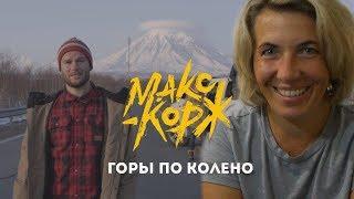 Реакция МАМЫ на Макс Корж - Горы по колено