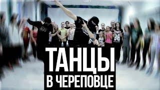 Танцы в Череповце группы Михаила Забарющего / Skrillex & The Game–El chapo (La Patilla Remix)