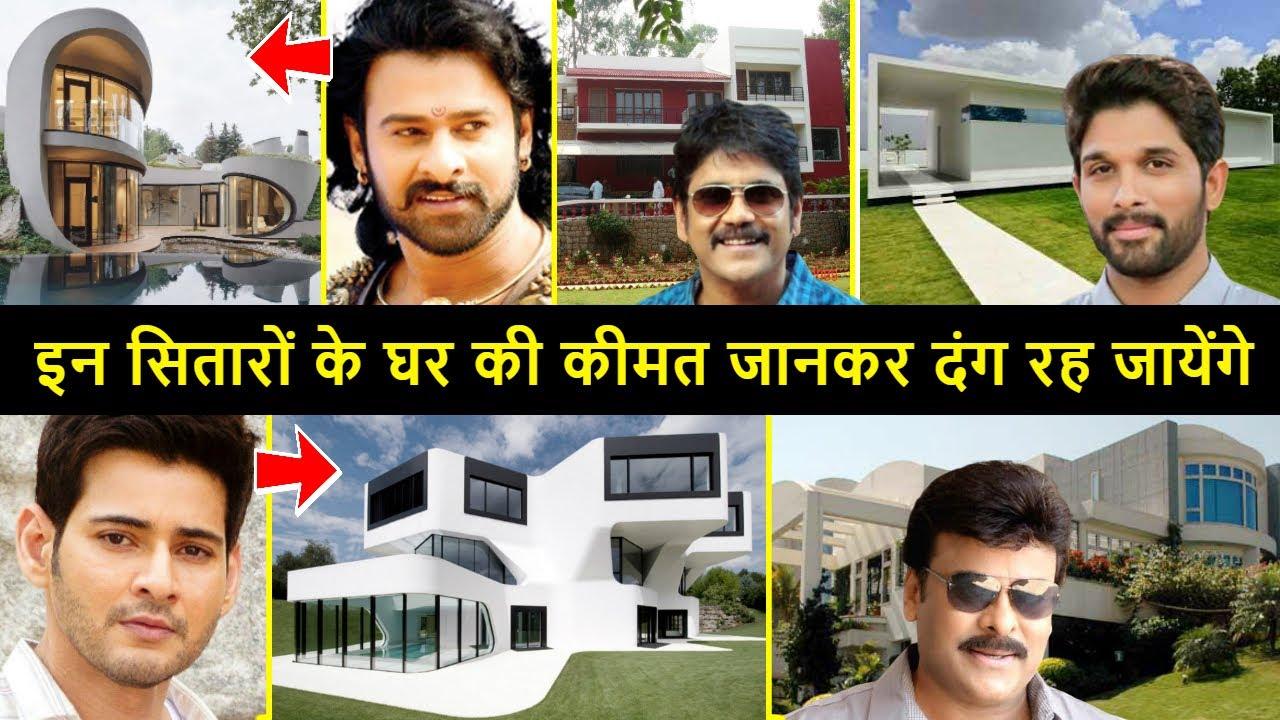 बहुत महंगे घरों में रहते हैं साउथ के ये सितारें | Most Expensive House of South  Superstars
