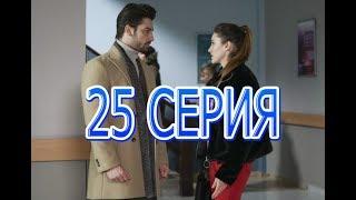 НЕ ОТПУСКАЙ МОЮ РУКУ описание 25 серии турецкого сериала на русском языке, дата выхода
