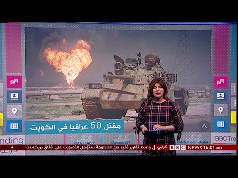 فيديو قديم لشرطي في #الكويت يعترف بإعدام 50 عراقيا...ما قصته؟ #بي_بي_سي_ترندينغ  - 17:54-2018 / 12 / 10