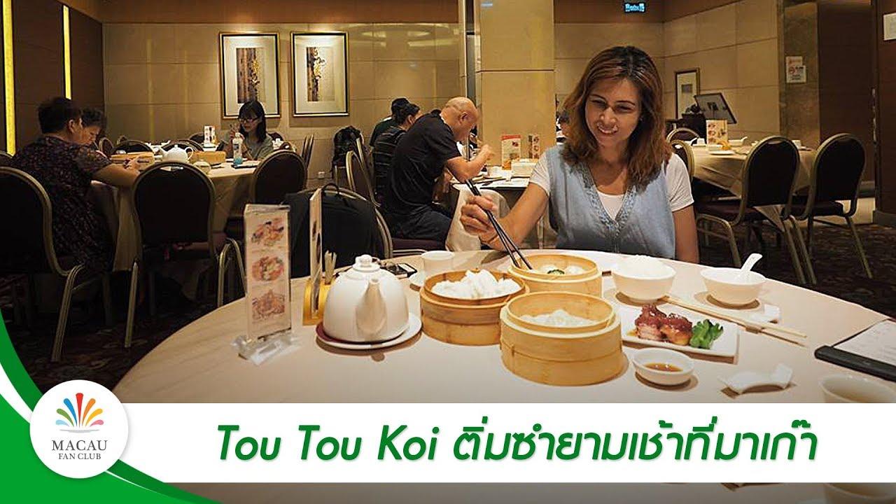 เที่ยวมาเก๊า : Tou Tou Koi ติ่มซำยามเช้าที่มาเก๊า