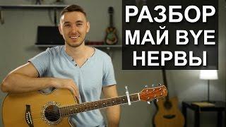 Как играть: Нервы - Май Bye на гитаре | Подробный разбор песни Май бай (Видео урок)
