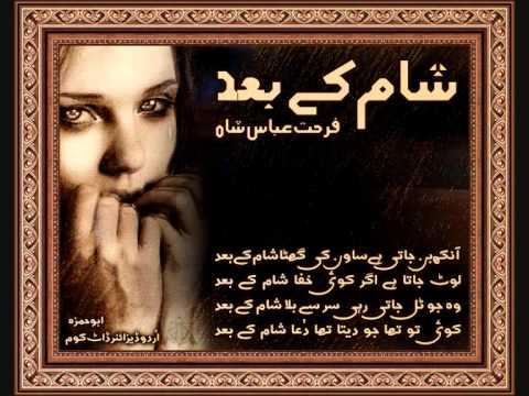 Shaam ke  Baad Farhat Abbas