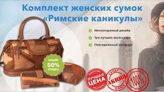 Сумка Римские Каникулы купить цена Женская сумка римские каникулы из кусочков кожи отзывы обзор
