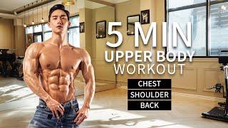 5 MIN UPPER BODY WORKOUT (NO EQUIPMENT NEEDED)  |  5분 상체운동 루틴 (가슴 어깨 등)
