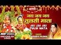 तुलसी विवाह Special I जय जय जय तुलसी माता I Jai Jai Jai Tulsi Mata I ANURADHA PAUDWAL I HD Video