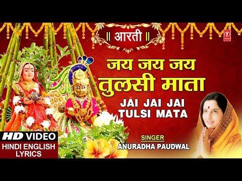 Video - Jai Jai Jai Tulsi Mata 🙏🙏🙏🙏beautiful video 🙏 🌹 🙏 Tulsi vivah special 🙏🙏🙏🙏🌸🌸🍀🌸🍀🌸🍀🌸🍀