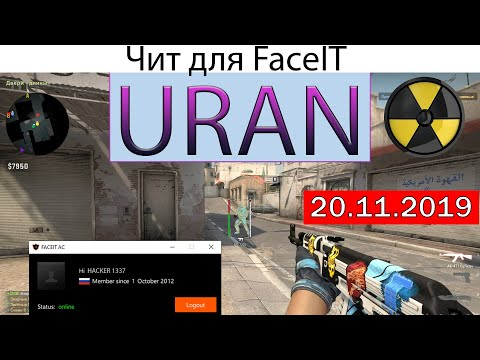 Чит для FaceIT — URAN | Обход FaceIT AC CS:GO