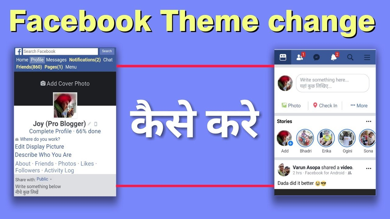 Facebook ki theme kaise change kare | How to change facebook theme |