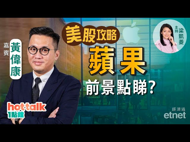 【美股篇】黃偉康:蘋果警告銷售增長放緩 前景點睇?港股換馬去美股遲唔遲?