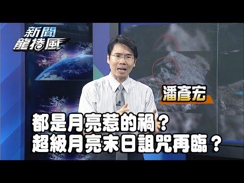 《潘彥宏》都是月亮惹的禍? 「超級月亮」末日詛咒再臨?!