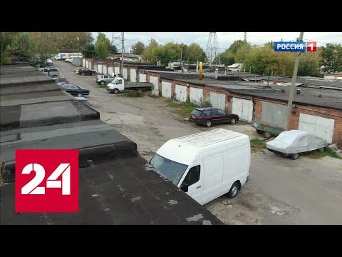Закон примут к концу года: кого коснется гаражная амнистия - Россия 24