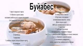 Суп из морепродуктов.Буйабес