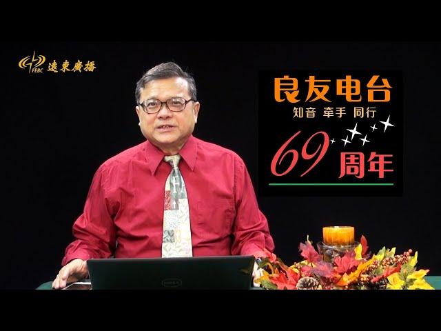 遠東廣播中文事工簡介 (2018)
