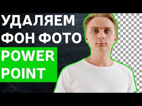 Как удалить фон с фото картинки в Powerpoint | уроки PowerPoint