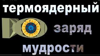 Термоядерный Заряд Мудрости