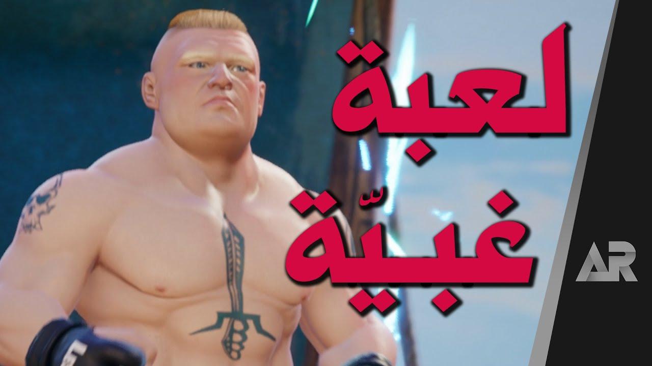 مراجعة وتقييم WWE 2K Battlegrounds