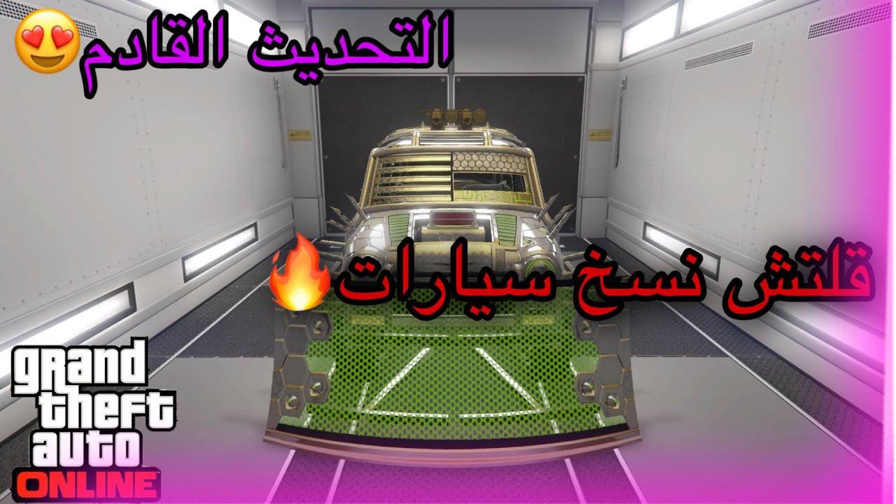 قراند 5 | قلتش نسخ سيارات سولو اسهل طريقة +التحديث القادم🔥 GTA5