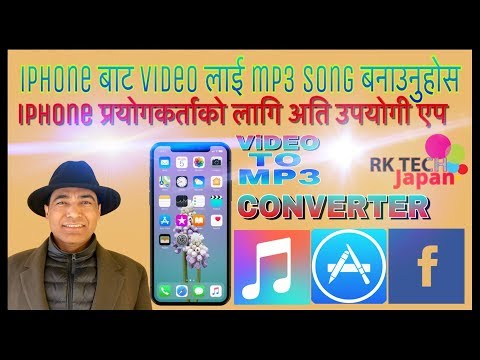 How to convert video to mp3 format by iPhone? (Nepali)
