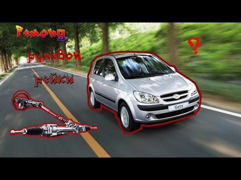 Hyundai Getz ремонт рулевой рейки