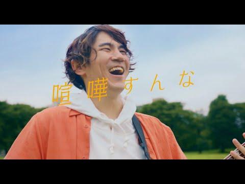 岡崎体育 『Fight on the Web』Music Video