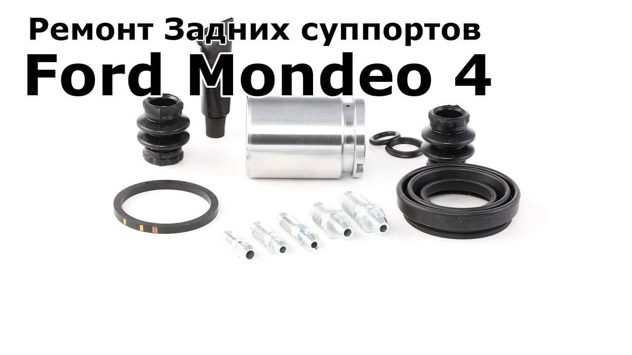 Ремонт задних суппортов Форд Мондео 4 (Ford Mondeo 4) 2.0 TDci