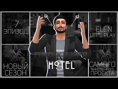 The Sims 4. Найди убийцу. Отель. 7 серия. 4 сезон. Заключительная серия.