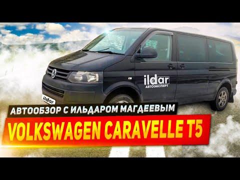 Обзор Volkswagen Caravelle T5