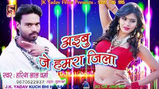Ayibu Je Hamara Jila 2019 अइबू जे हमरा जिला    Latest Bhojpuri Song    Harish Lal Yadav