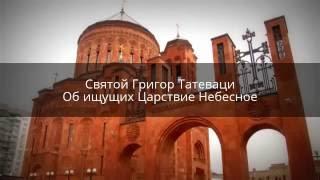 Святой Григор Татеваци - Об ищущих Царствие Небесное
