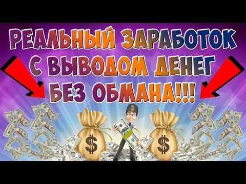 деньги без обмана