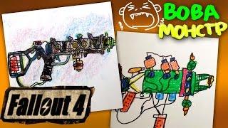 Лазерная винтовка или Пушка Теслы из Fallout 4, Вова-Монстр