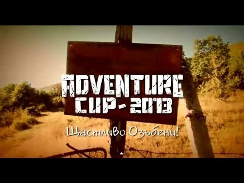 XCo Adventure Cup 2013 -- the movie