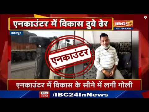 Vikas Dubey Kanpur Encounter Live Update: एनकाउंटर में मारा गया विकास दुबे  डॉक्टर ने मृत घोषित किया