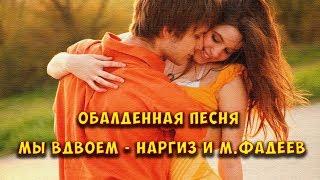 ► Обалденная песня ☀️ Мы вдвоем - Наргиз и М.Фадеев