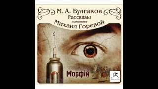 М. А. Булгаков   Морфий