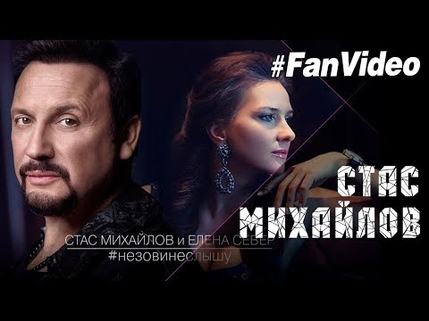 Stas Mikhailov and Elena Sever - Do not Call, I Can not Hear (Fan Video 2017)