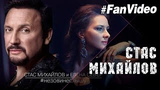 Download Премьера 2017 Стас Михайлов и Елена Север – Не зови, не слышу (Fan Video) Mp3 and Videos