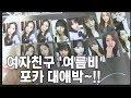 여자친구 미니5집 리패키지 레인보우 개봉기 Gfriend Mini 5th Repackage Rainbow Unboxing mp3