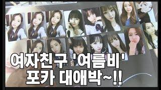 여자친구 미니5집 리패키지 '레인보우' 개봉기   Gfriend Mini 5th Repackage 'Rainbow' Unboxing