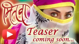 Mitwa Teaser To Release On Next Weekend  Sonalee Kulkarni Swapnil Joshi  Marathi Movie