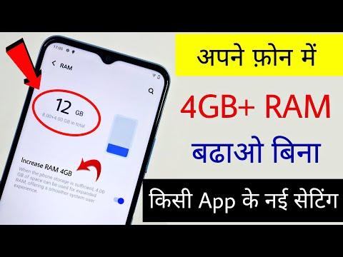 How to Increase Ram in Smartphone 2021   New Setting Increase 4GB Ram