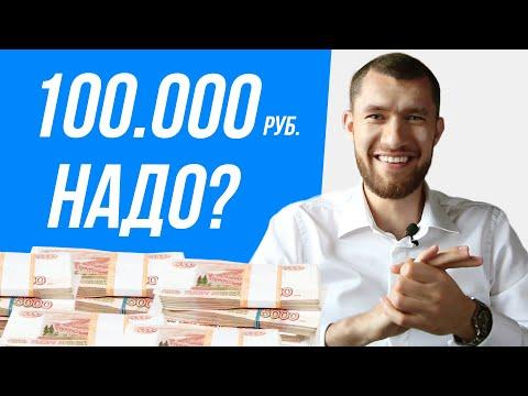 ПАССИВНЫЙ ДОХОД 100.000р в Месяц. Готовая схема заработка.